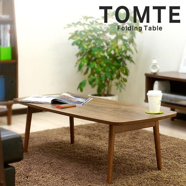 【送料無料】 テーブル センターテーブル リビングテーブル カフェテーブル サイドテーブル コーヒーテーブル 北欧 折りたたみ ウォールナット ナチュラル ブラウン シンプル おしゃれ 新生活 ★トムテ フォールディングテーブル TAC-229WAL