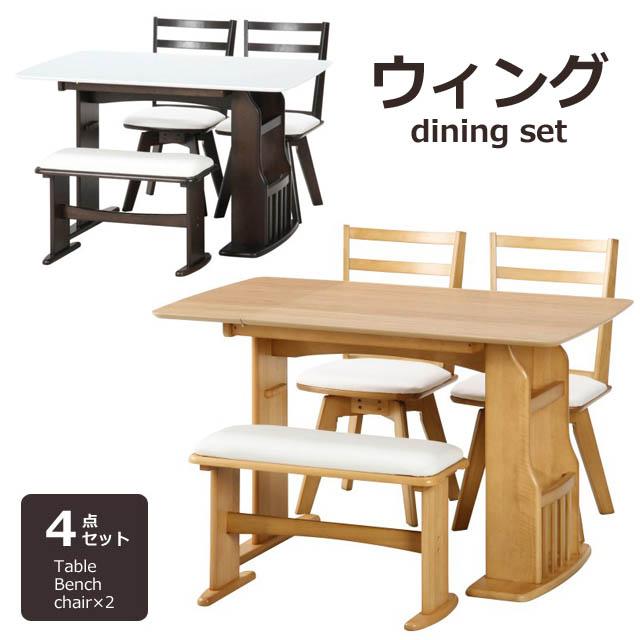 3色対応!ダイニングテーブルセット ベンチ ダイニングテーブル 4点セット 伸張式テーブル 伸張式 鏡面 北欧回転 回転式 チェア ベンチ 椅子 モダン ★ウィングダイニング4点セット【02P03Dec16】