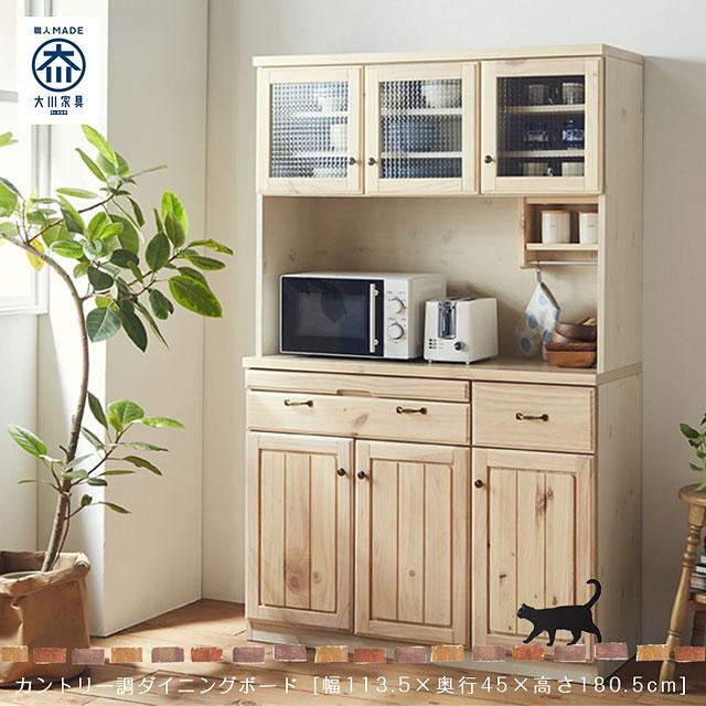 食器棚 キッチンボード レンジ台 レンジボード 幅114 北欧 カントリー アンティーク 木製 完成品 日本製 キッチン収納 白 ホワイト クロスガラス おしゃれ かわいい コパン114DB