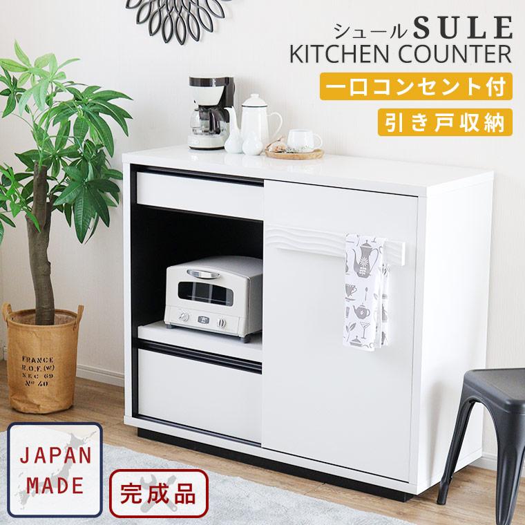 【送料無料】収納 食器棚 キッチンミドルボード シンプル モダン 【キッチン 食器棚 レンジボード が安い】 シュール 送料無料