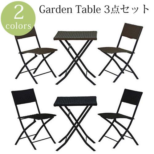ガーデンテーブル チェア 3点セット ラタン風 ガーデン テーブルセット 2人掛け ベランダ 庭 アウトドア おしゃれ LGS-4067テーブルチェアセット(ダークブラウン/ブラック)
