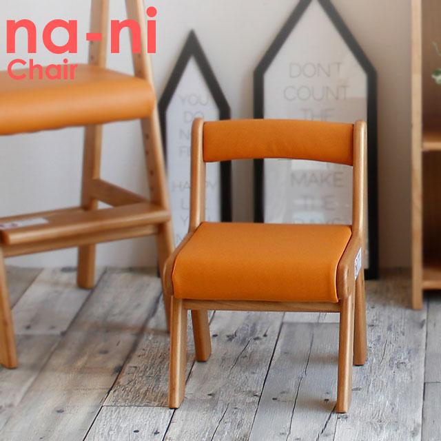 na-ni なぁに はじめての家具 天然木 ナチュラル シンプル キッズチェア 椅子 子供チェア 子供椅子 高さ調節可能 お手入れし易い na-ni chair NAC-2916CA