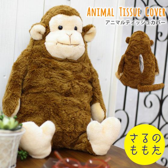 【申年生まれのベビーに♪】ティッシュケース ティッシュボックス 日本製 ぬいぐるみ インテリア雑貨 さる プレゼント ギフト おもしろ雑貨 ペット 誕生日 お祝い★アニマルティッシュカバーももた