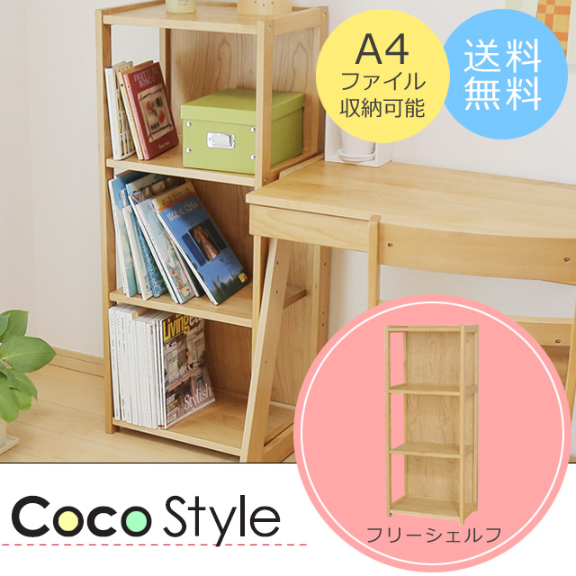 Multi Shelf Bookcase Bookshelf Alder Wood Storage Rack Shelf Slim Shelf ☆  COCO N Multi Shelf N %