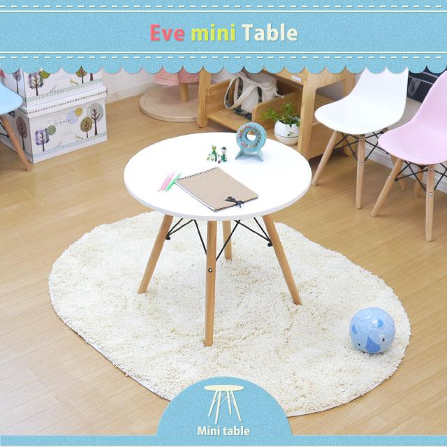 【かわいいイームズタイプテーブル】 テーブル 子供用 キッズ テーブル 丸テーブル 白 北欧 ダイニングテーブル イームズタイプ 無垢脚 ミニテーブル おしゃれ かわいい イヴミニテーブル EVE mini