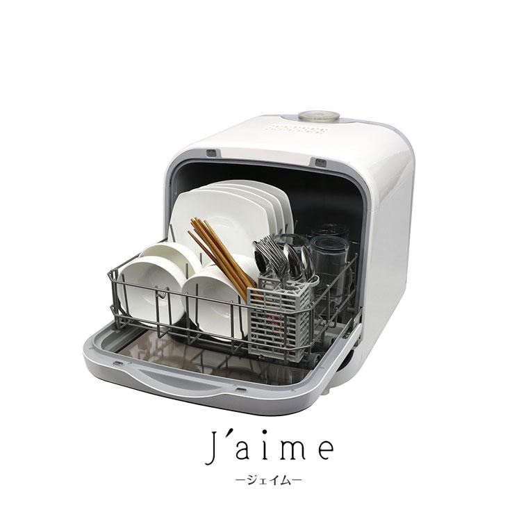 【工事不要】コンパクト食洗機 Jaime ジェイム 食器洗い 食洗機 コンパクト 食器乾燥機 節約 節水 前開き スピーディ洗い 強力洗い ソフト洗い タンク式 電化製品 小さめ 白 ホワイト 水切りカゴ キッチン家電【送料無料】
