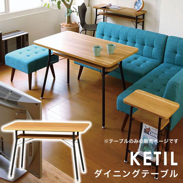 ダイニングテーブル テーブル 長方形 幅110cm 木製 北欧 スチール脚 収納付き 棚 食卓テーブル おしゃれ ナチュラル ケティルダイニングテーブル KTL-DT110