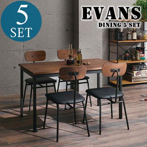 ダイニングセット ダイニングテーブルセット 5点セット 4人掛け 木製 テーブルセット 幅120 テーブル ダイニングチェア おしゃれ ★エヴァンス ダイニング5点セット【02P03Dec16】