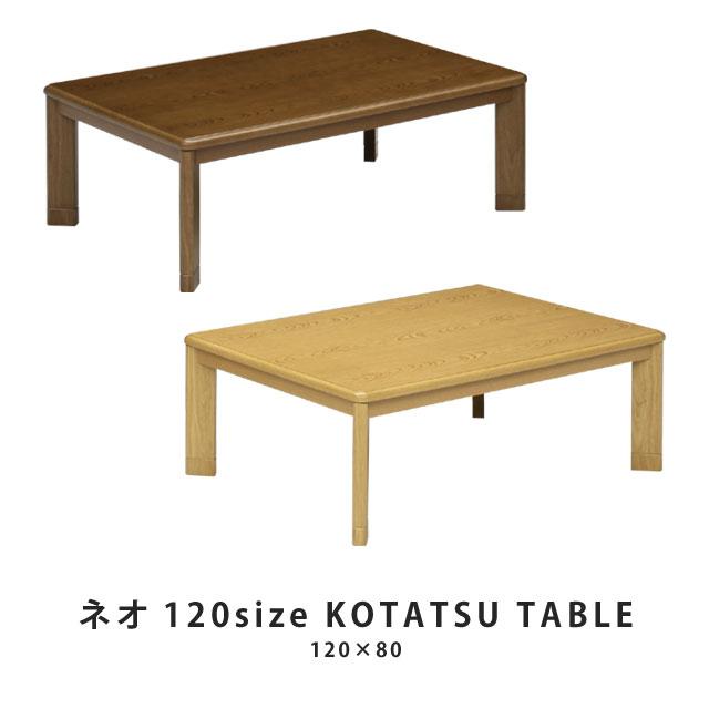 こたつ 長方形 幅120cm 暖房 家電 家具調こたつ リビングテーブル 座卓 ウォールナット 日本製 完成品 シンプル ヒーター 120×80cm こたつテーブル ネオ (MBR/NA) 【送料無料】