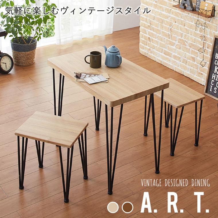 ダイニングテーブルセット ダイニングセット 3点セット 2人掛け 幅80 アンティーク 北欧 ダイニングテーブル 食卓テーブル ダイニングチェア 椅子 スツール 背もたれなし おしゃれ アートダイニング3点セット