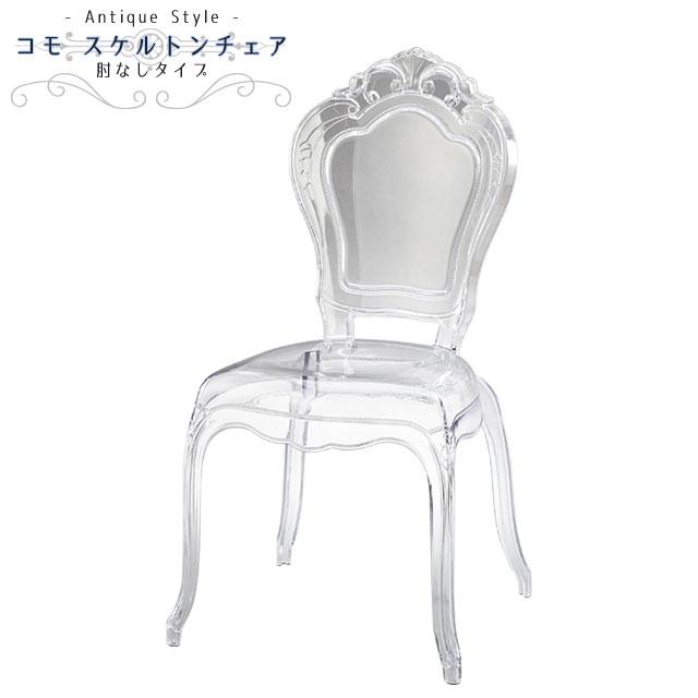 チェア ダイニングチェア イス 椅子 いす 肘なし おしゃれ アンティーク 透明 クリア 完成品 ラウンジチェア 猫脚 高級 豪華 シンプル コモスケルトンチェア肘なし