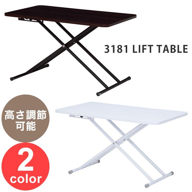 昇降式テーブル 昇降テーブル リフトテーブル リフティングテーブル 高さ調節 長方形 テーブル 幅90cm ホワイト ブラウン おしゃれ KT-3181リフティングテーブル(ダークブラウン/ホワイト)