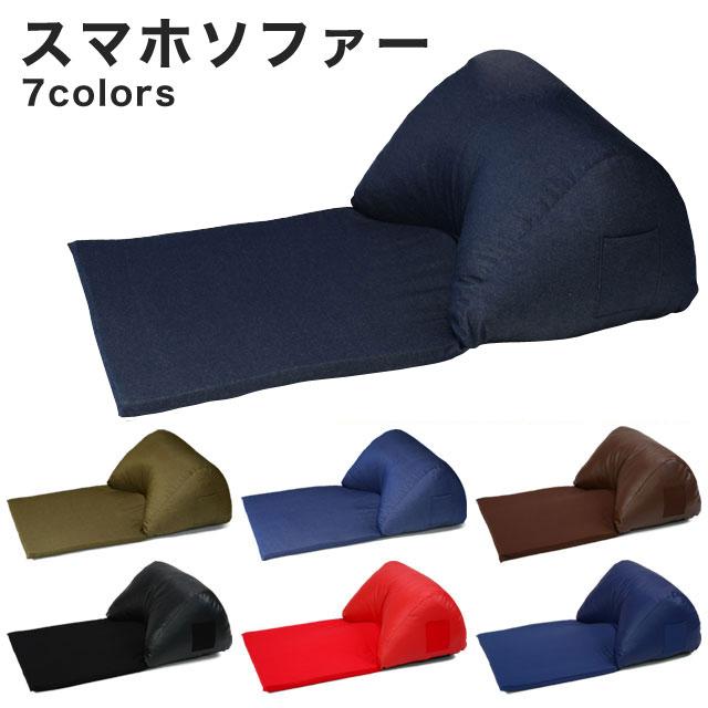 クッション フロアクッション 座椅子 座いす 座イス ごろ寝 ソファ 1人掛け おしゃれ かわいい PVC ファブリック スマホソファー