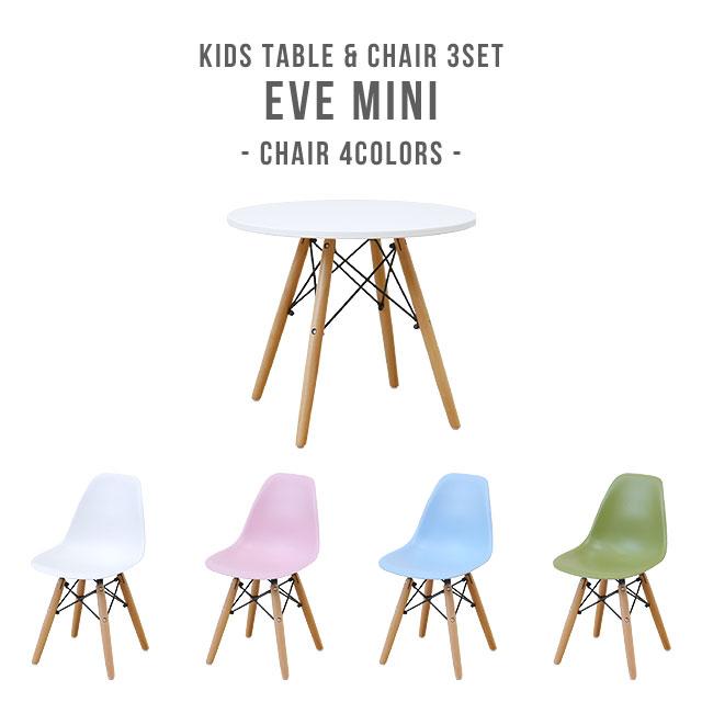 【かわいいイームズタイプ 】 キッズ用 キッズルームにおすすめ!テーブルとチェアの3点セット キッズ テーブル 丸テーブル 白 北欧 ダイニングテーブル イームズタイプ 無垢脚 ミニテーブル いす 椅子 おしゃれ かわいい イヴミニ3点セット EVE mini