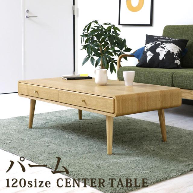 テーブル 木製 リビングテーブル センターテーブル 木製脚 アジャスター付き 引き出し付き ローテーブル コーヒーテーブル ナチュラル パームセンターテーブル