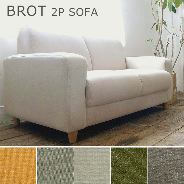 Sofa Loveseat Line Elbow With Cloth Sofa Fabric 2 P Couch Assured Japan Simple  SOFA ☆ BROT 2 P Sofas (ivory/Brown/gray/green/mustard)