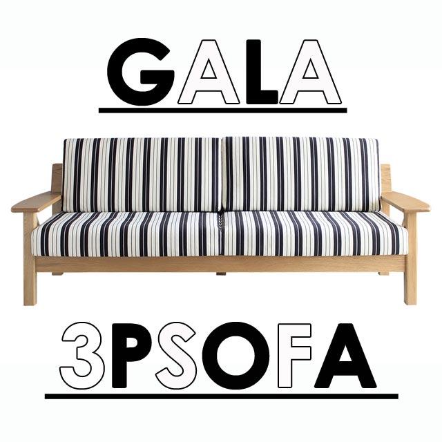 sofa ソファ 3人掛け ストライプ 肘かけ木製 2人掛け ファブリック ソファ ソファー カジュアル メンズ かっこいい モダン ガラ3Pソファ