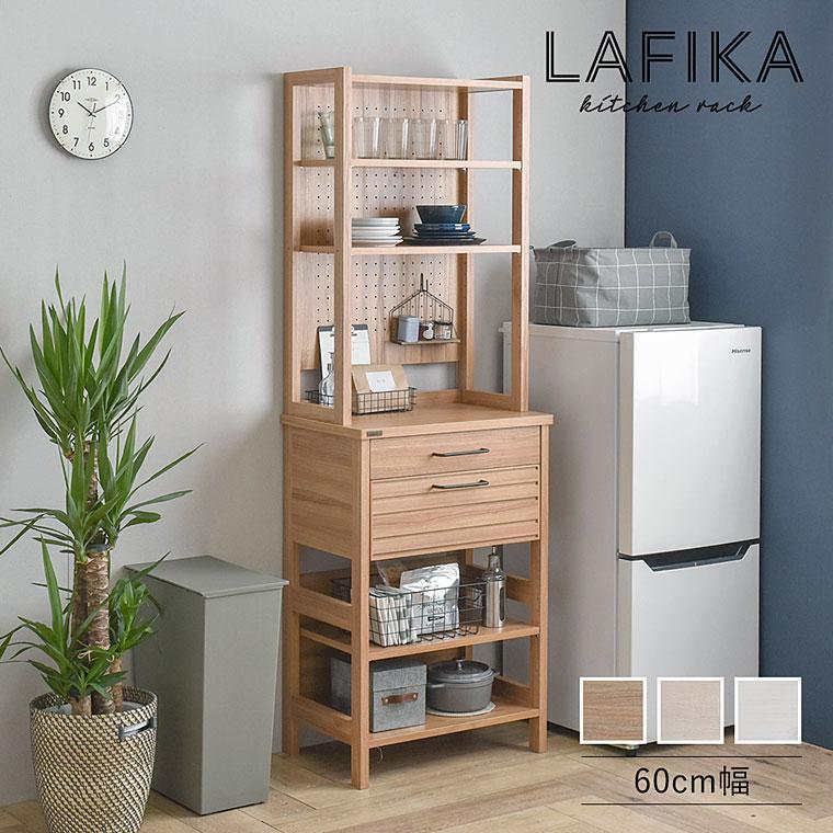 食器棚 キッチンボード 幅60cm スリム 北欧 アンティーク キッチン収納 レンジ台 レンジボード キッチンラック 棚 引き出し おしゃれ かわいい ラフィカキッチンラック