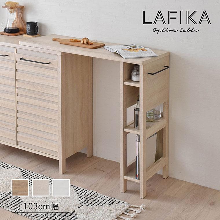 キッチンカウンター用 オプションテーブル 収納付き カウンターテーブル 伸長式 ラック ラフィカオプションテーブル