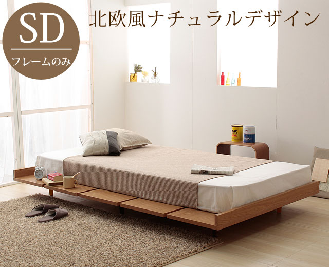 【スーパーSALE特別価格】 ベッド 送料無料 セミダブル ベッドフレーム ベッド セミダブルベッド 120 ベット ローベッド フロアベッド 北欧 ベッド 木製 ベッド おしゃれ 北欧ベッド piattoピアット セミダブルサイズ ベッドフレームのみ販売