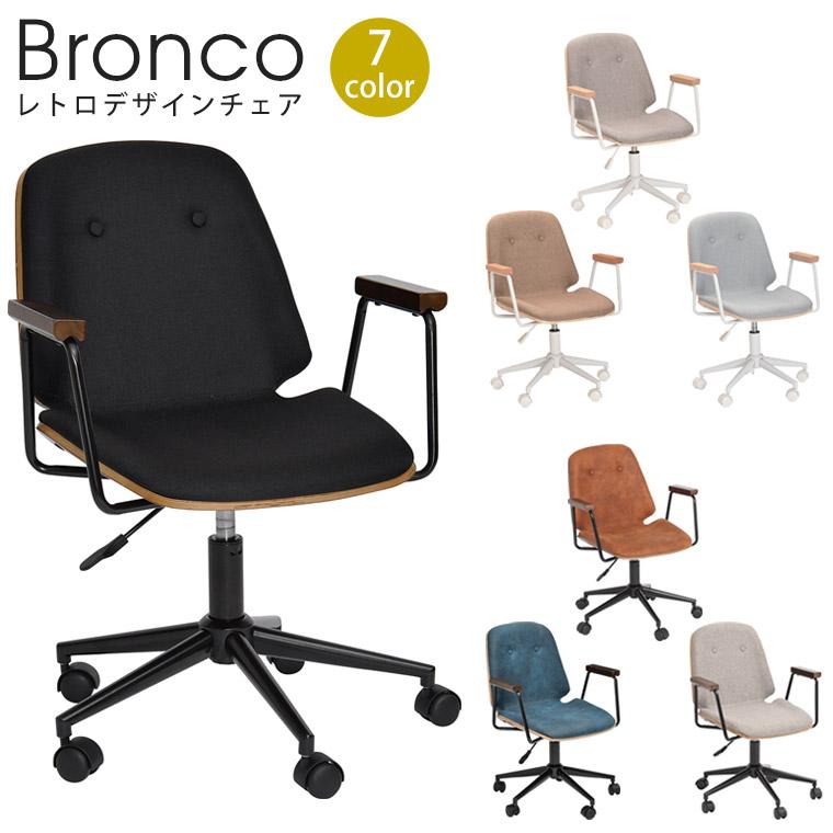 【スーパーSALE特別価格】 送料無料 レトロデザイン オフィスチェア カジュアルチェアパソコンチェアー chair イス いす チェア 椅子 キャスター付 肘附き PCチェア ブロンコホームチェア(BU/BR/GY/BK)