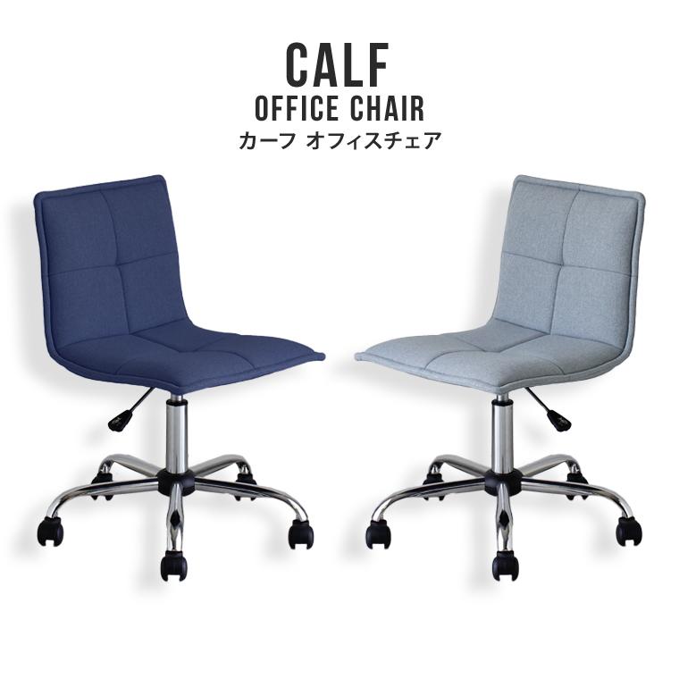 オフィスチェア デスクチェア 幅60cm 座面高42-54cm パソコンチェア 椅子 事務椅子 学習椅子 肘置き無し 昇降式 回転式 キャスター有り おしゃれ カジュアル ブルー グレー カーフ オフィスチェア (BL/GY) 【送料無料】
