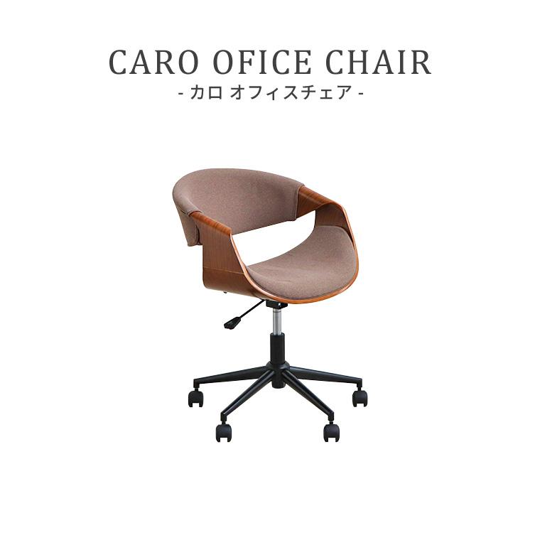 オフィスチェア パソコンチェア デスクチェア ワークチェア 事務椅子 学習イス 昇降チェア 360度回転 キャスター付き 昇降式 木製 おしゃれ 高級感 ブラウン シンプル モダン クラシック ファブリック スチール脚 カロ オフィスチェア (BR)
