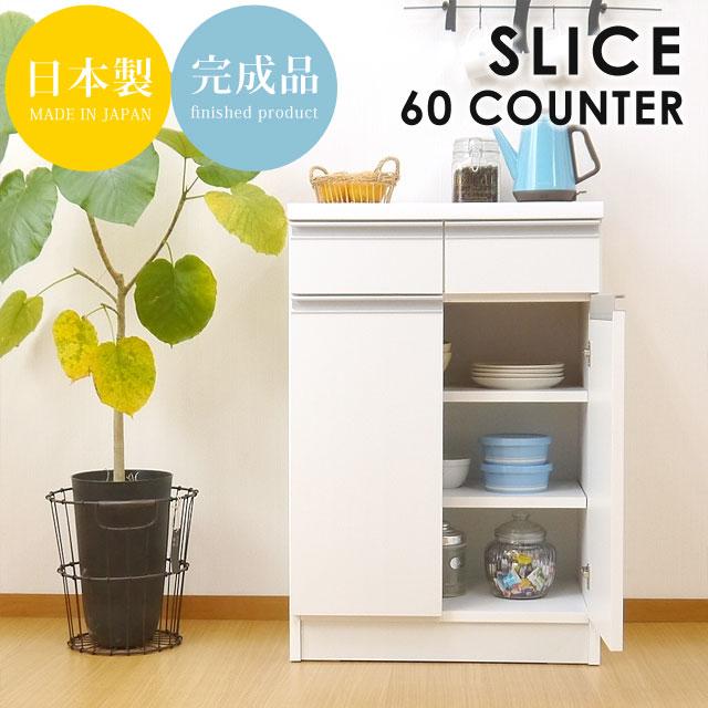 キッチンカウンター 60 キッチン 収納 食器棚 完成品 日本製 スリム ホワイト おしゃれ 【真っ白で清潔感あふれるデザイン】 ★スライス60カウンター(ホワイト)【送料無料】【02P03Dec16】