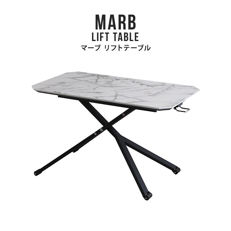 昇降テーブル リフティングテーブル リビングテーブル ダイニングテーブル 幅110cm 高さ57.5-76.5cm おしゃれ 高級感 エレガント 大理石風 高さ調節 ガス圧昇降 無段階調節 キャスター付き シンプル 人気 マーブ リフトテーブル