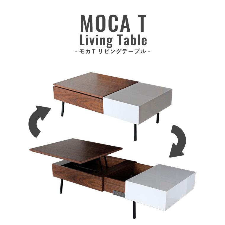 【送料無料】 リビング テーブル ウォールナット ローテーブル センターテーブル 天板 リフトアップ スライド シンプル スッキリ おしゃれ 北欧 木目 隠す 収納 家具 ちゃぶ台 幅110 モカTリビングテーブル MOCA