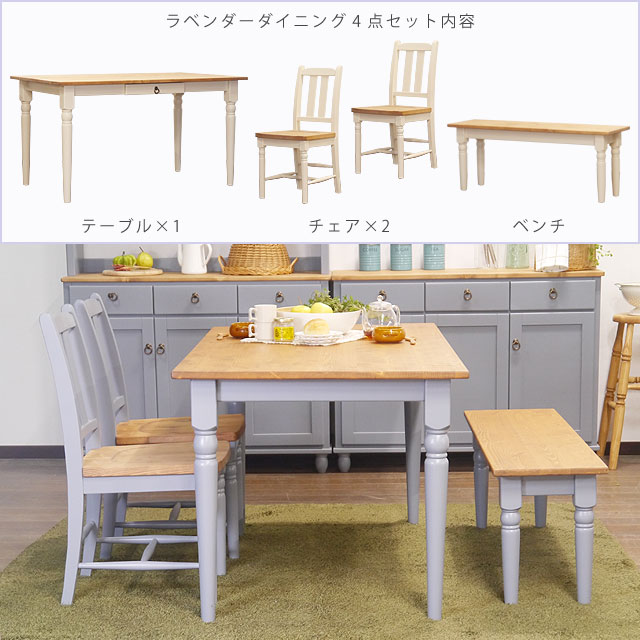 Tremendous French Country North Europe Cafe Style White Natural Lavender Dining Four Points Set Wh Bg That I Take Four Dining Set Dining Table Dining Chair Creativecarmelina Interior Chair Design Creativecarmelinacom