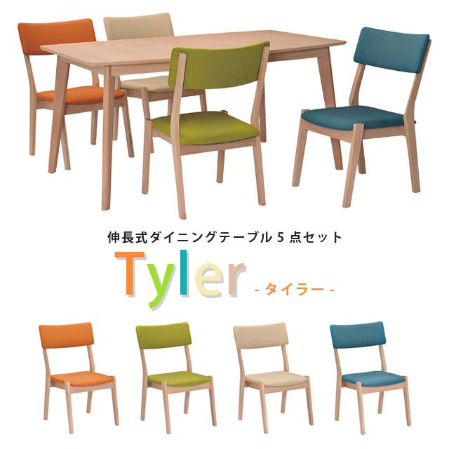 ダイニングテーブルセット ダイニングセット 5点セット 伸長式 テーブル 4人掛け 幅150 190 北欧 ナチュラル 伸長式テーブル ダイニングチェア イス 椅子 いす おしゃれ かわいい タイラーダイニング5点セット