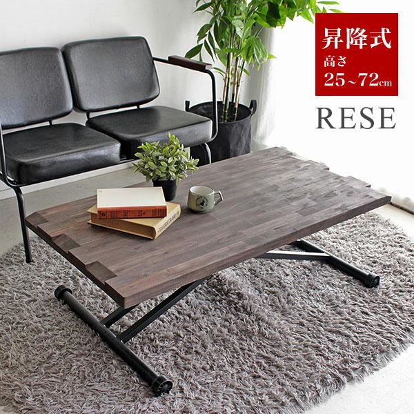 昇降式テーブル 昇降テーブル 120 ガス圧 キャスター付き リフトテーブル リフティングテーブル 木製 無垢 北欧 アンティーク おしゃれ テーブル 高さ調節 レセリフティングテーブル