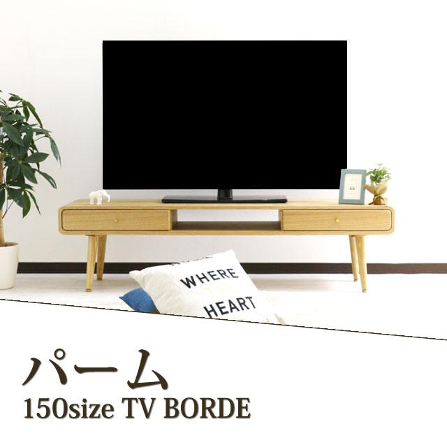 テレビボード 木製 150 テレビ台 木製脚 テレビラック AVボード ラック アジャスター付き ナチュラル 組立家具 引き出し付き パーム150TVボード