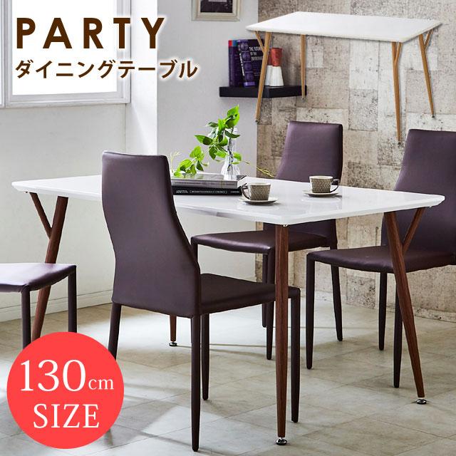 【スーパーSALE特別価格】 テーブル ダイニングテーブル 鏡面仕上 鏡面テーブル 幅130cm ホワイト 白テーブル ナチュラル ウォールナット 木調 北欧 おしゃれ パーティ130ダイニングテーブル(NA/BR) 送料無料