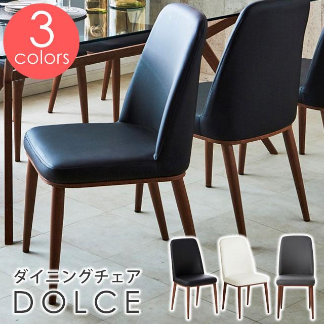 【ベーシックダイニングチェア】【送料無料】 チェア ダイニングチェア 北欧 デザイナー 椅子 いす おしゃれ 合皮 レザー★ドルチェダイニングチェア(WH/BK/GL)【02P03Dec16】