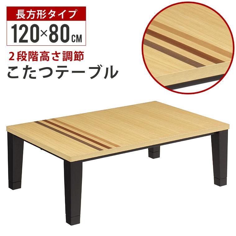 こたつ テーブル こたつテーブル 長方形 120×80cm おしゃれ コタツ 炬燵 リビングこたつ 北欧 木製 継脚 高さ調節 オールシーズン 防寒 エコ こたつテーブル ストーリー120家具調コタツ