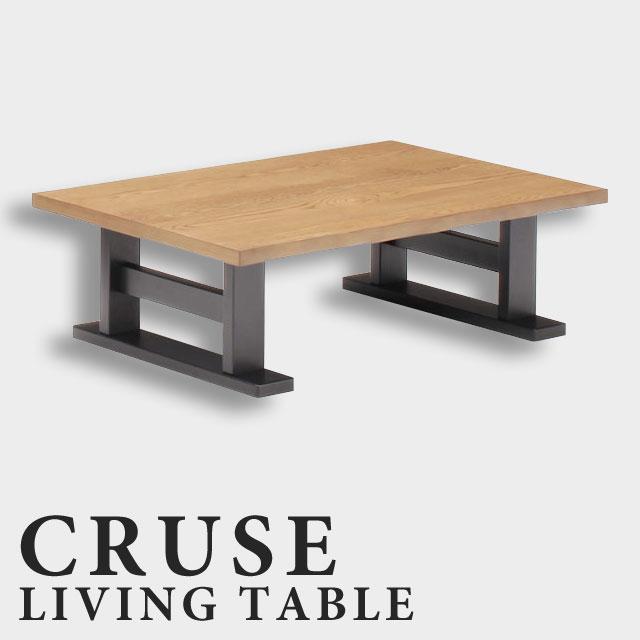 テーブル センターテーブル リビングテーブル 幅120cm ウォールナット オーク 木製 なぐり加工 おしゃれ ローテーブル 座卓 テーブル ★クルーズ120リビングテーブル(ウォールナット/オーク)【送料無料】