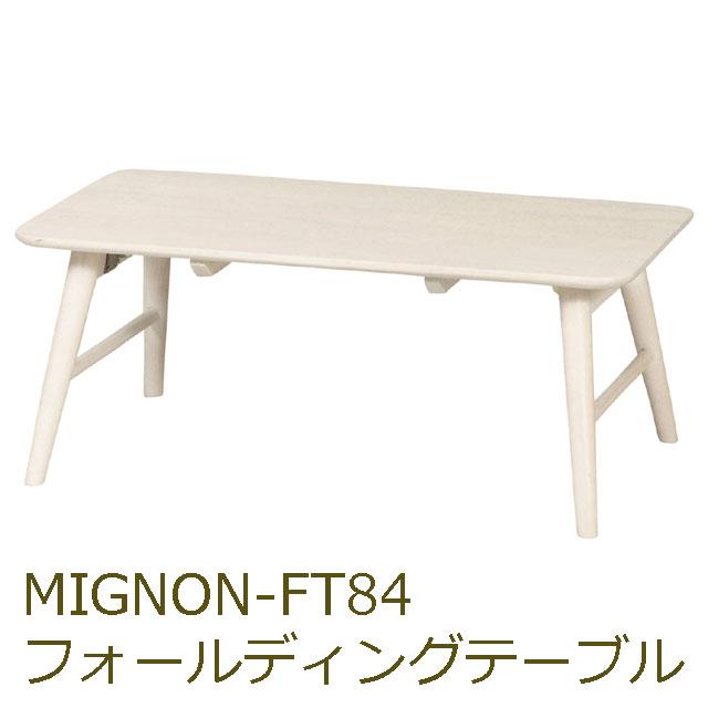 折りたたみテーブル 折り畳みテーブル 折り畳み机 折畳み 木製 ローテーブル リビングテーブル 折れ脚テーブル 長方形テーブル ソファ用テーブル 一人暮らし 女性向け ナチュラルテイスト MIGNON-FT84フォールディングテーブル