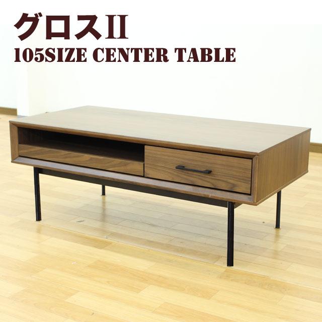 テーブル 木製 リビングテーブル センターテーブル スチール脚 レトロ 引き出し付き ローテーブル コーヒーテーブル ヴィンテージ調 グロスシリーズ105センターテーブル