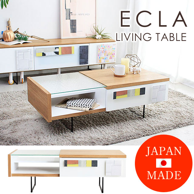センターテーブル リビングテーブル ローテーブル 幅105cm モダン 抽象柄 収納付き 引き出し 棚 ガラス おしゃれ 個性的 派手 ECLAエクラリビングテーブル