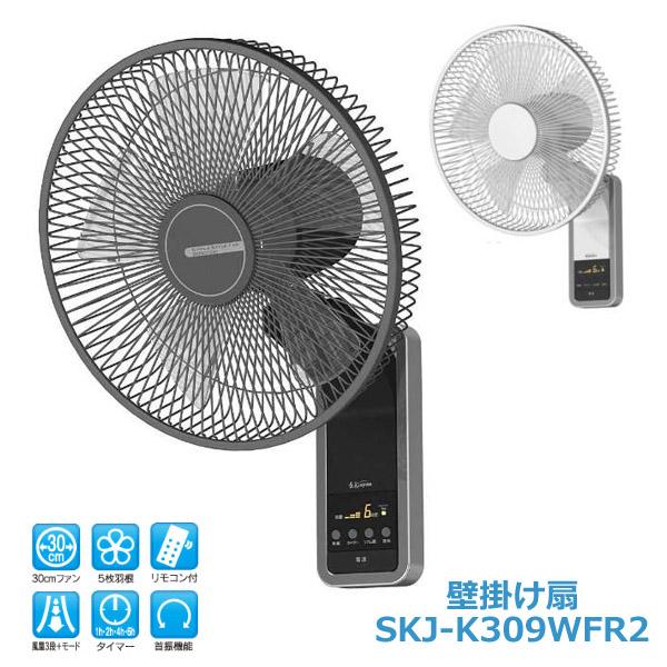 扇風機 壁掛け ファン 30cmファン 5枚羽 風量3段 首振り 扇風機 タイマー付き 壁掛け扇 家電 涼風 エコ家電 扇風機 ★SKJ-K309WFR2(ブラック)【02P03Dec16】