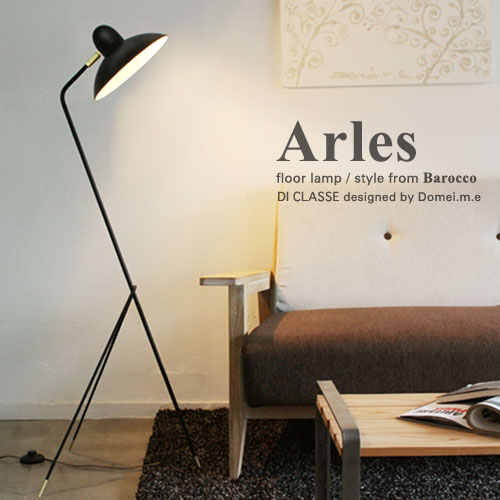【クラシカルなデザインのフロアランプ】 フロアライト 置き型照明 インテリア照明 LED対応 間接照明 リビング ソファ用 北欧 北欧スタイル 角度調節可能 ブラック ホワイト ★アルルフロアランプLF4472BK