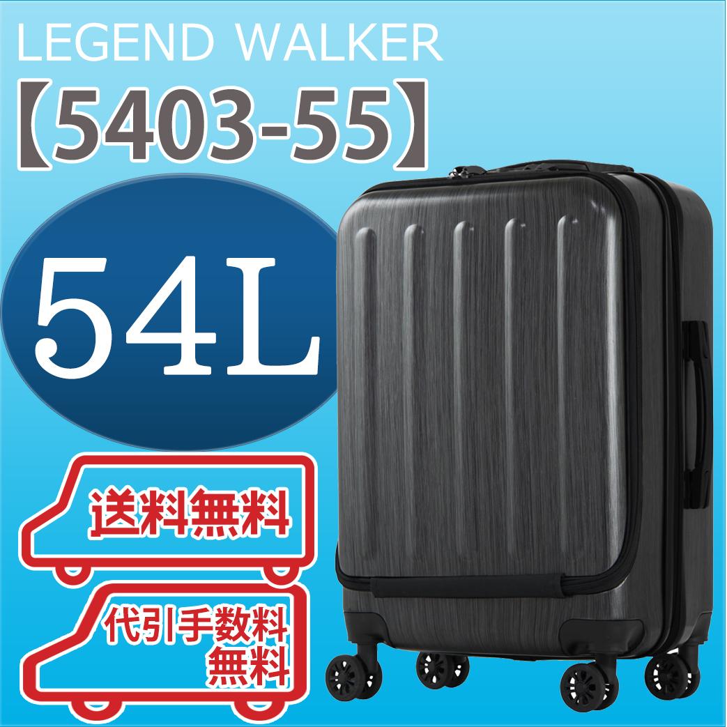 7f8082ded8 レジェンドウォーカー 5403 フロントオープン スーツケース Legend Walker フロントポケット 5403-55 54L 55cm スーツ  ケース キャリー バッグ ティーアンドエス T&S ...