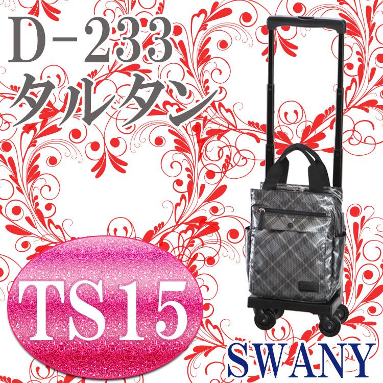 スワニー キャリーバッグ キャリー バッグ ウォーキングバッグ バッグ SWANY D-233 タルタン TS15 スワニーキャリーバッグ スワニーウォーキングバッグ D233 ウォーキング スワニータルタン キャリー カート 買い物