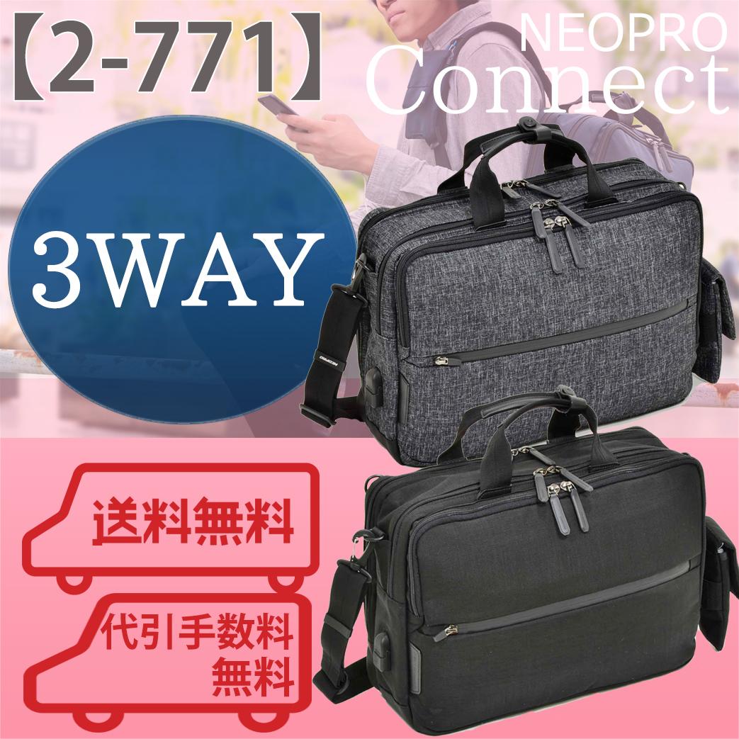 3WAY ビジネスバッグ ネオプロ コネクト ビジネスリュック リュックサック 3WAYビジネスバッグ リュック エンドー鞄 NEOPRO Connect エンドーカバン 2-771 40cm メンズ 紳士用バッグ クロとコンの素材はナイロン 杢調クロの素材はポリエステル