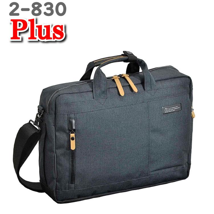 エンドー鞄 エンドーカバン プリュス ミックス Plus Mix ビジネスバッグ ビジネストートバッグ 出張 バッグ 1泊 2-830 39cm カジュアル 通勤 メンズ 紳士用 鞄 ビジネス 3WAY ビジネスリュック