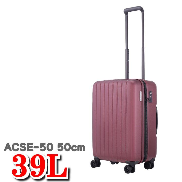 サンコー スーツケース 機内持ち込み スカイマックスEX SKYMAX サンコー鞄 SUNCO ACTIVE CUBE アクティブキューブ ACSE-50 39L 50cm サンコースーツケース 鞄
