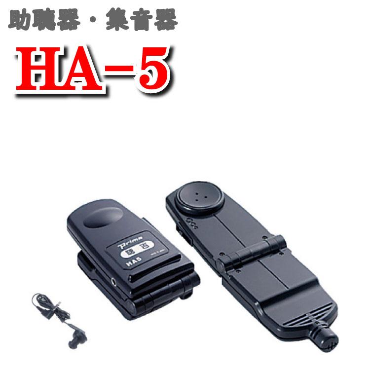 集音器 助聴器 ランキング プリモ 集音機 補聴器 より オススメ 聴吉 ちょうきち HA-5 HA5 プリモ助聴器 おすすめ 会話 聞こえる 高齢者