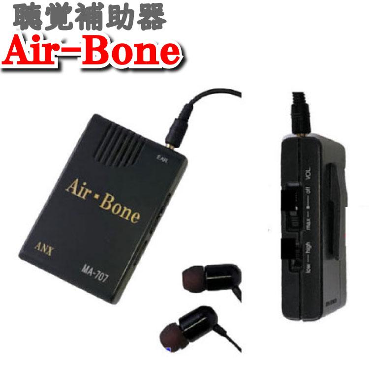集音器 骨伝導 集音機 骨伝導集音器 補聴器 より オススメ エアーボーン Air-Bone デュアルモード MA-707